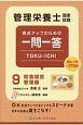 得点アップのための一問一答 TOKU-ICHI 給食経営管理論 管理栄養士国家試験(9)