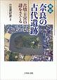 検証 奈良の古代遺跡 古墳・王宮の謎をさぐる