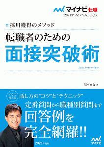 坂本直文『転職者のための面接突破術 マイナビ転職オフィシャルBOOK 2021』