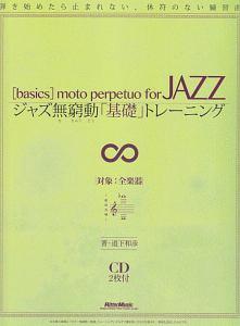 道下和彦『ジャズ無窮動「基礎」トレーニング 弾き始めたら止まれない、休符のない練習曲 CD2枚付』