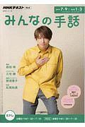 『NHK みんなの手話 2019.7~9/2020.1~3』三宅健