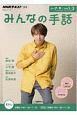 NHK みんなの手話 2019.7~9/2020.1~3
