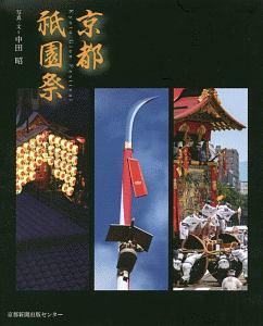 『京都祇園祭』中田昭