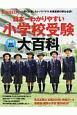 プレジデントFamily 日本一わかりやすい小学校受験大百科<完全保存版> 2020