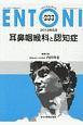 ENTONI 2019.6 耳鼻咽喉科と認知症 Monthly Book(233)