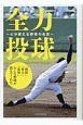 全力投球~心が震える野球の名言~