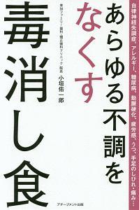 小垣佑一郎『あらゆる不調をなくす毒消し食』