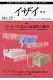 季刊 イザイ 特集:バーコード表示の法制化の動き GS1ヘルスケアジャパン 医療材料・医療機器の情報提供と人材育成のための専門(35)