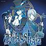 音戯の譜~CHRONICLE~ Rosen Melodie ~蒼い薔薇の旋律~