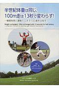 半世紀体重は同じ、100m走は13秒で変わらず!