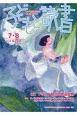 子どもと読書 特集:ドリアン助川の作品世界 2019.7・8 すべての子どもに読書の喜びを!(436)
