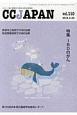 CC JAPAN クローン病と潰瘍性大腸炎の総合情報誌(110)
