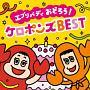エブリバディ おどろう!ケロポンズBEST(DVD付)
