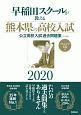 早稲田スクールが教える熊本県の高校入試 2020 公立高校入試過去問題集(5ケ年)