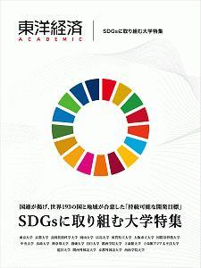 東洋経済新報社『東洋経済ACADEMIC SDGsに取り組む大学特集』