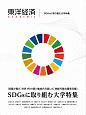東洋経済ACADEMIC SDGsに取り組む大学特集 国連が掲げ、世界193の国と地域が合意した「持続可