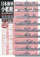 日本海軍小艦艇ビジュアルガイド 駆逐艦編<増補改訂版> 模型で再現 第二次大戦の日本艦艇