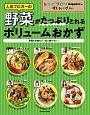 人気ブロガーの野菜がたっぷりとれるボリュームおかず 野菜もお肉もいっぱい食べたい!