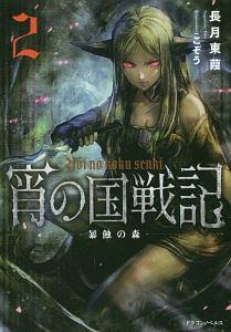 『宵の国戦記』TECHNOBOYS PULCRAFT GREEN-FUND feat.高野寛