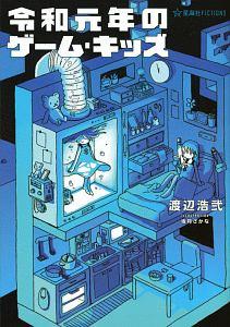 渡辺浩弐『令和元年のゲーム・キッズ』