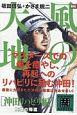 風の大地 エバーグリーンシリーズ 沖田リハビリ編 英雄の帰還