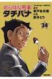 めしばな刑事-デカ- タチバナ (34)