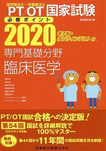 理学療法士・作業療法士国家試験必修ポイント専門基礎分野 臨床医学<電子版> オンラインテスト付 2020