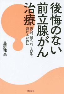 藤野邦夫『後悔のない前立腺がん治療』