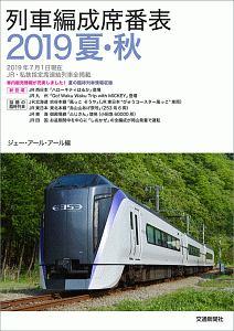『列車編成席番表 2019夏・秋』ジェー・アール・アール