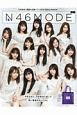 N46MODE 乃木坂46 真夏の全国ツアー公式SPECIAL BOOK (1)