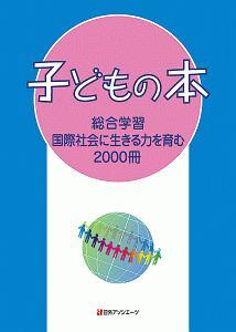 子どもの本 総合学習 国際社会に生きる力を育む2000冊