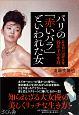 パリの「赤いバラ」といわれた女 日本初の国際女優 谷洋子の生涯