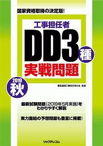 工事担任者 DD3種 実戦問題 2019秋