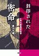 封印された密命 小説 大東亜戦争秘話
