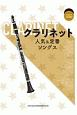 クラリネット人気&定番ソングス カラオケCD2枚付