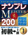 ナンプレMEISTER200 初級→上級(1)