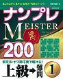 ナンプレMEISTER200 上級→難問(1)