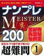 ナンプレMEISTER200 超難問(1)
