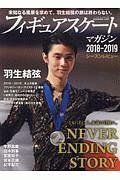 『フィギュアスケートマガジン 2018-2019 シーズンレビュー ピンナップ付き』ベースボール・マガジン社