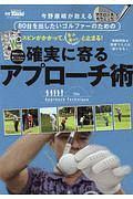 確実に寄るアプローチ術 別冊ゴルフトゥデイ
