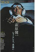 恩地日出夫『ユリイカ 2019.7 臨時増刊号』