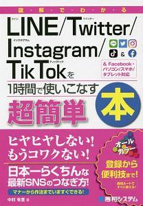 図解でわかる LINE/Twitter/Instagram/TikTok を1時間で使いこなす本