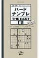 ハードナンプレ THE BEST 上級者向けナンバープレース(51)