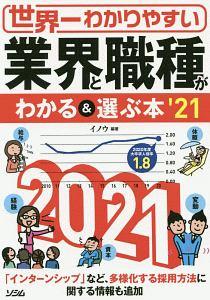 イノウ『世界一わかりやすい 業界と職種がわかる&選ぶ本 2021』