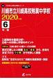 川崎市立川崎高校附属中学校 2020 中学別入試問題シリーズJ26