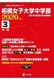 相模女子大学中学部 2020 中学別入試問題シリーズO32