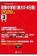 栄東中学校(東大2・B日程) 2020 中学別入試問題シリーズQ10