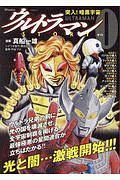円谷プロダクション『ウルトラマンSTORY0 突入!暗黒宇宙』