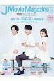 J Movie Magazine 表紙:星野源×高橋一生×高畑充希『引っ越し大名!』 映画を中心としたエンターテインメントビジュアルマガ(49)