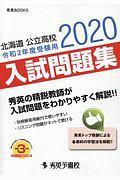 秀英予備校教務課『北海道 公立高校 入試問題集 令和2年』